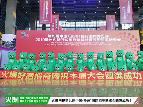 贵州酒博会火爆网活力依旧,为经销商保驾护航!