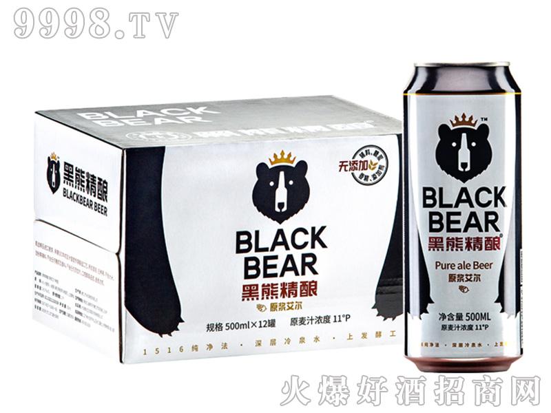 黑熊精酿千赢国际手机版