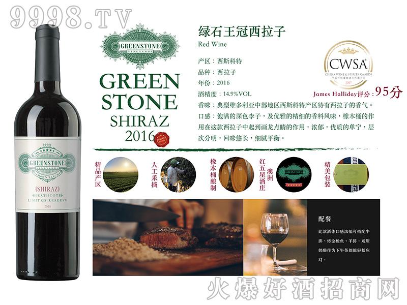 绿石酒庄干红葡萄酒