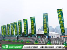 2020秋季郑州糖酒会:火爆网邀您共襄盛举!