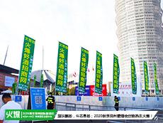 旗帜飘扬!2020秋季郑州糖酒会定格热血火爆!