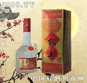 武皇喜酒1