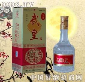 武皇喜酒2
