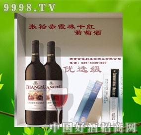 张裕优选级赤霞珠-红酒招商信息