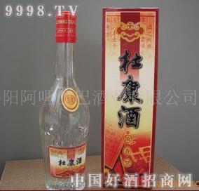 1999年生产的芳香杜康陈年老窖白酒