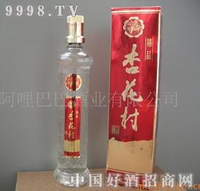 1999年生产的杏花村精品陈年老窖白酒