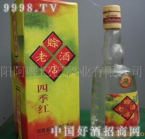 1997年生产的赊店老酒四季红老酒