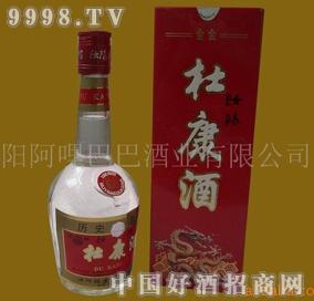 1998年生产的两金杜康陈年老酒