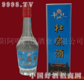 1999年生产的新世纪杜康陈年老酒