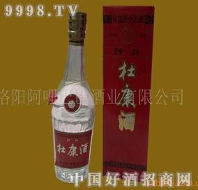 1999年生产的防伪杜康陈年老酒