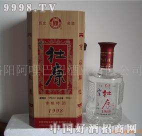 1998杜康酒