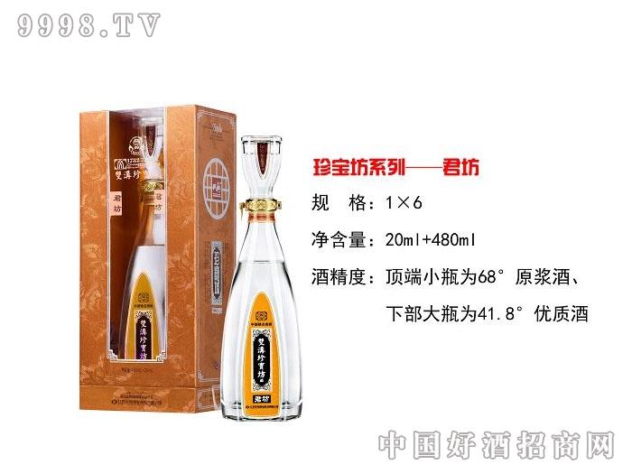 珍宝坊系列-君坊-白酒类信息