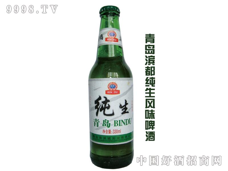 青岛滨都纯生风味啤酒