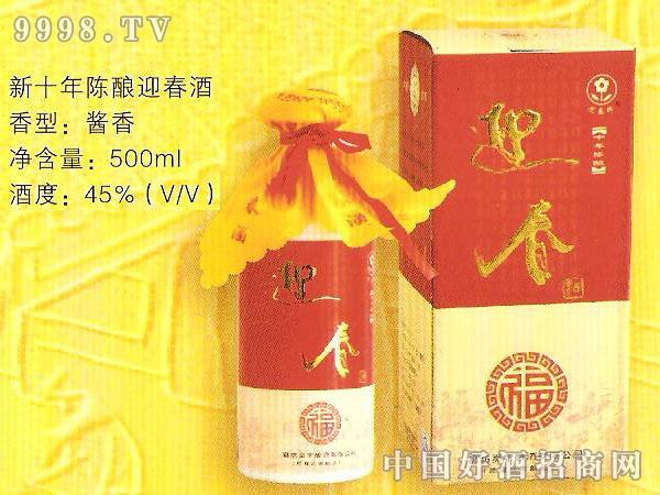 新陈酿迎春酒10