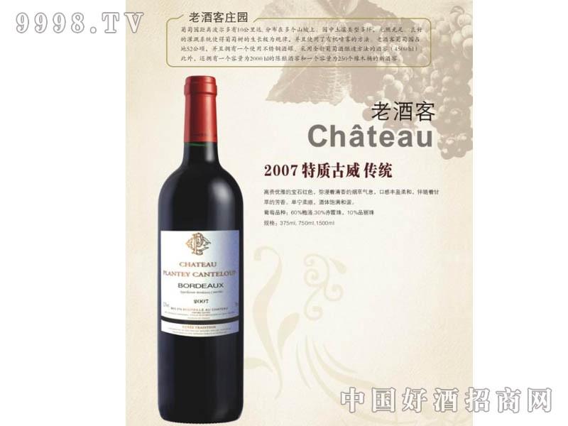 经典2007法国波尔多优质桃红葡萄酒(A.O.C)(产品2)