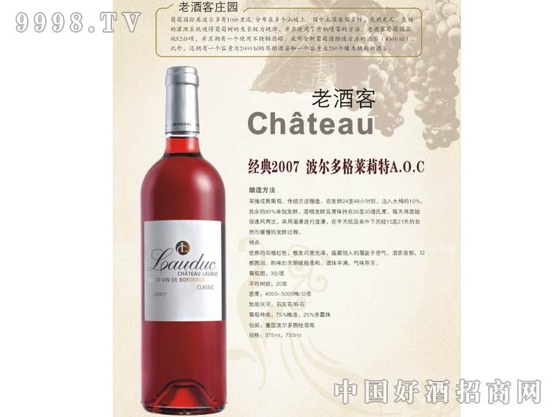 经典2007法国波尔多优质桃红葡萄酒(A.O.C)(产品1)