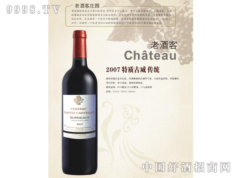 法国老酒客葡萄酒