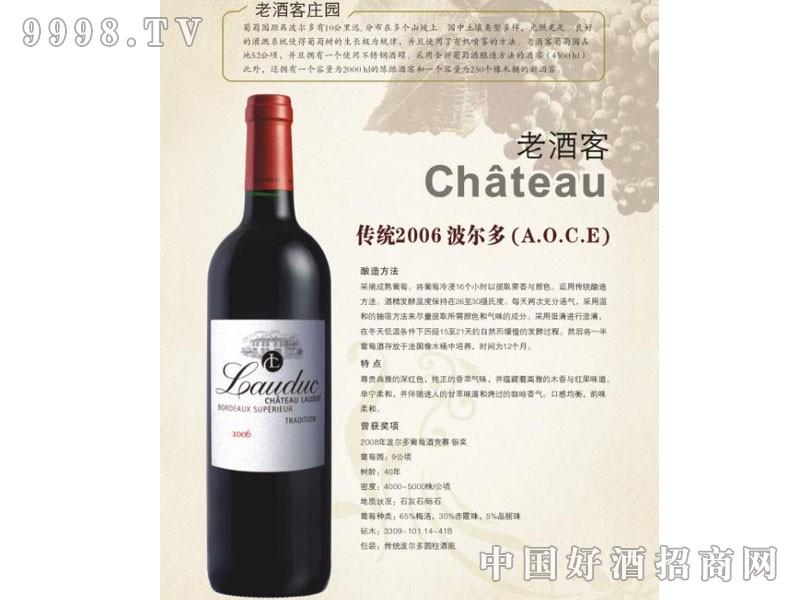 法国传统2006波尔多优质干红葡萄酒