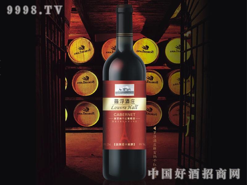 罗浮酒庄解百纳干红葡萄酒(产品2)