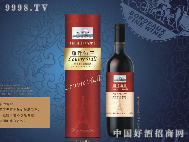 罗浮酒庄解百纳干红葡萄酒(产品1)