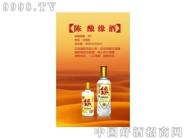 陈酿缘酒(1)