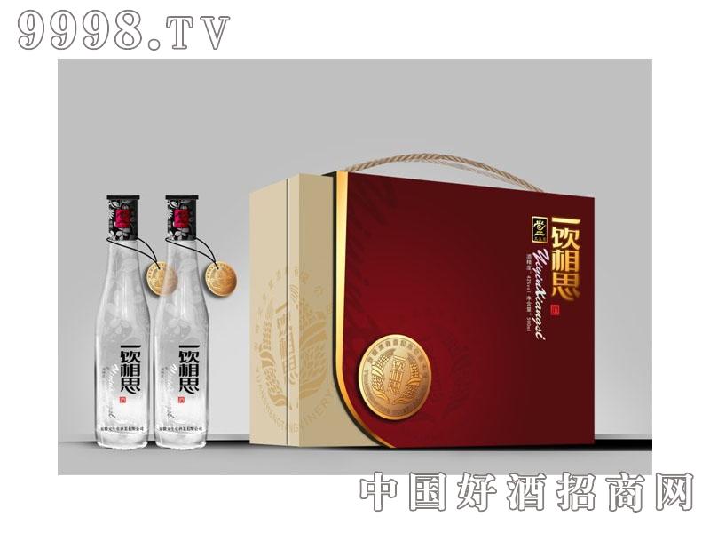 一饮相思酒(5)