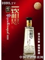 一饮相思酒(2)