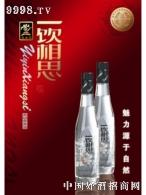 一饮相思酒(1)-保健酒招商信息