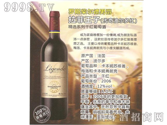 拉菲王子(传奇波尔多红)-法国拉菲伯爵酒业集团有限公司