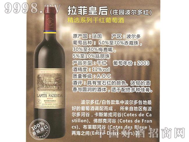 拉菲王子(庄园波尔多红)-法国拉菲伯爵酒业集团有限公司