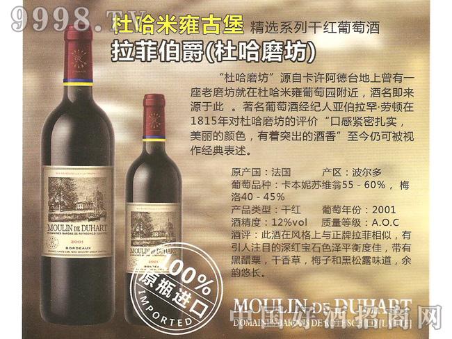 拉菲王子(杜哈磨坊)-法国拉菲伯爵酒业集团有限公司