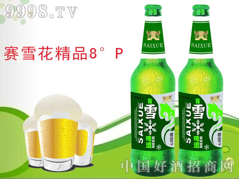 赛雪精品8°P(瓶)
