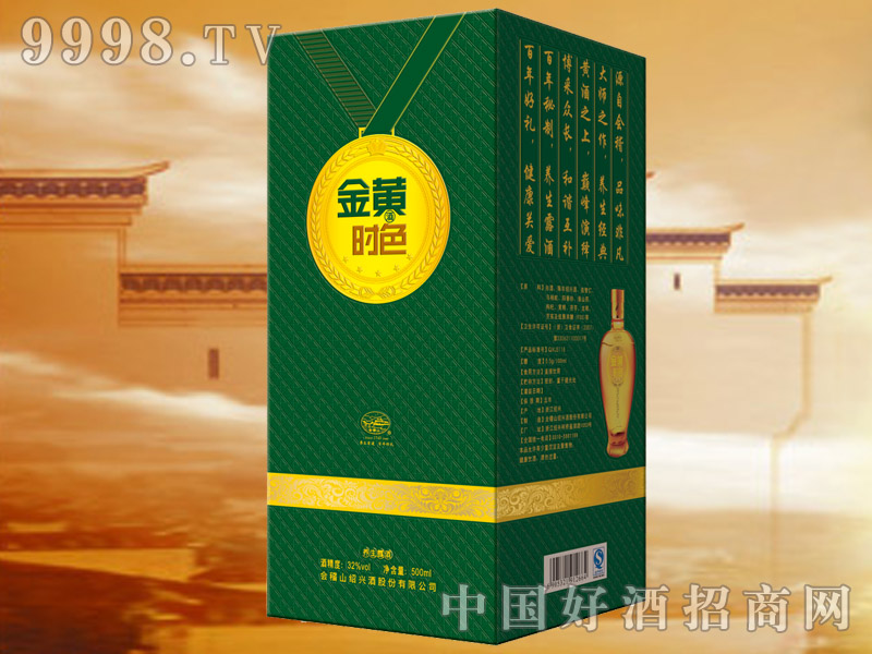 金黄时色单支(绿)-保健酒招商信息