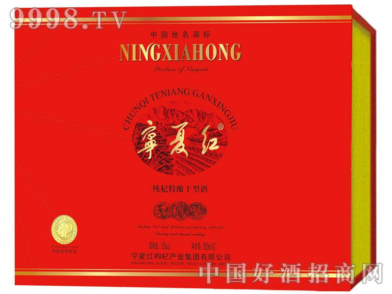 宁夏红12°纯葡特酿干型酒礼盒(09版)