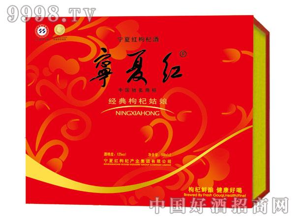 宁夏红12°经典姑娘礼盒(09版)