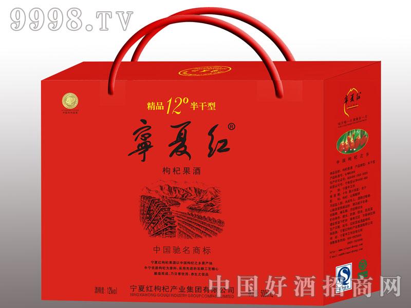 宁夏红12°500ml×2宁夏红礼盒(09版半干)