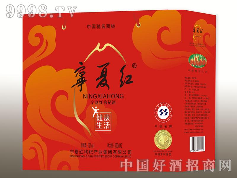 宁夏红12°500ml×2健康生活礼盒