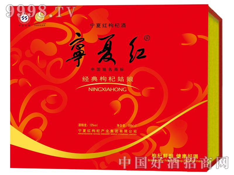 宁夏红12°500ml×2经典姑娘礼盒(09版)