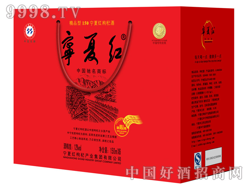 宁夏红12°250ml×6随心装礼盒