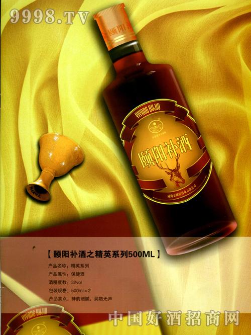颐阳补酒之精英系列