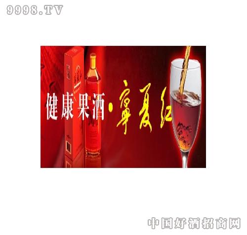 宁夏红普及型枸杞酒