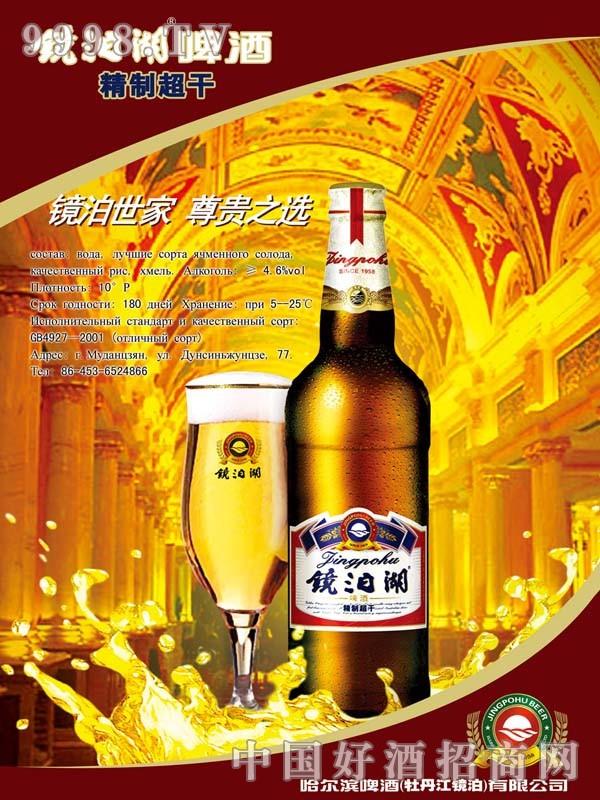 哈尔滨啤酒-镜泊湖精致超干