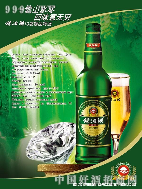 哈尔滨啤酒-镜泊湖10°P精品