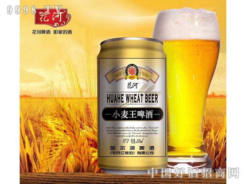 哈尔滨啤酒-花河小麦王