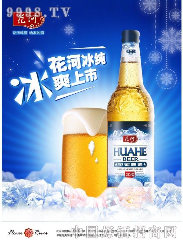 哈尔滨啤酒-花河冰纯