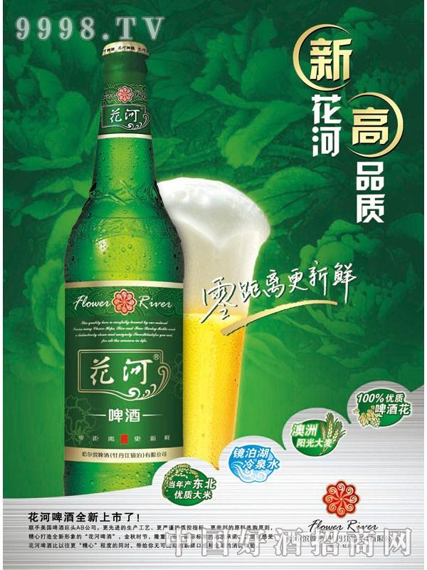 哈尔滨啤酒-花河