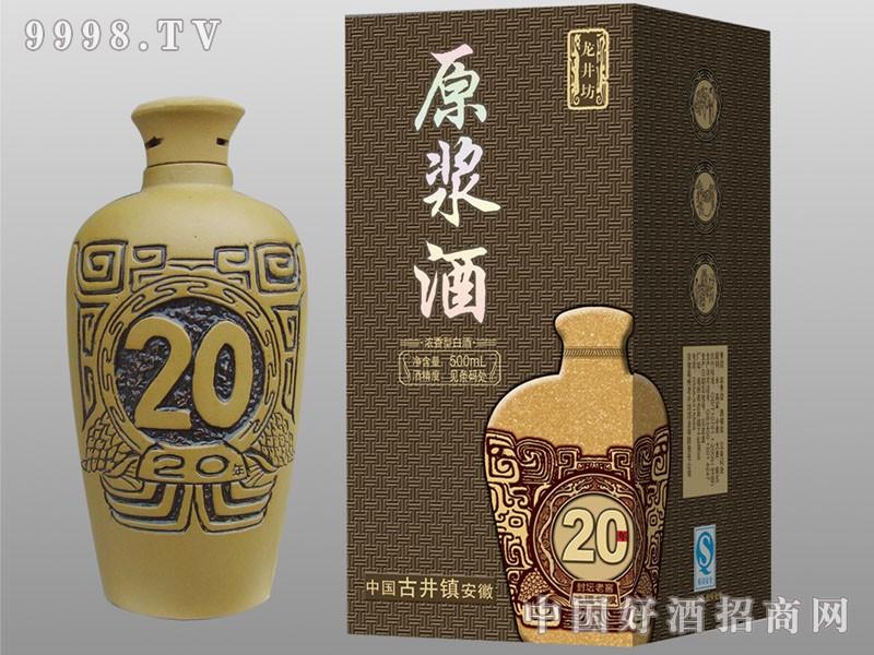 龙井坊原浆酒-20年