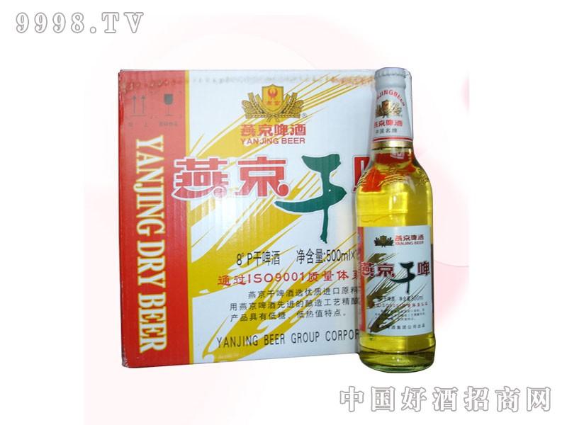 燕京干啤-啤酒招商信息
