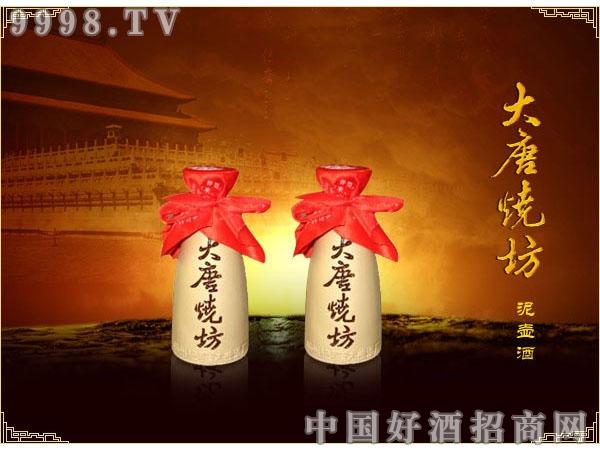 """大唐烧坊""""小泥壶""""酒"""