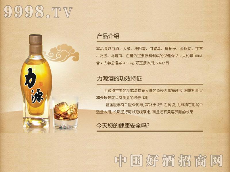 力源-保健酒类信息